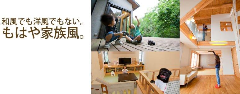 大阪の注文住宅設計事務所  注文住宅を大阪・奈良・滋賀・和歌山で建てるなら CM方式に取り組むアトリエワオンで。